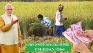 कल 1 करोड़ लोगों के खाते में आएगा पैसा, पीएम-किसान योजना के तहत मिलेगा लाभ