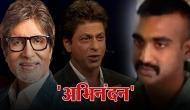 देश के वीर सपूत की वापसी पर बॉलीवुड ने यूं किया अभिनंदन, शाहरुख बोले- घर वापसी से बड़ी कोई खुशी नहीं..