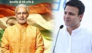 'पीएम नरेंद्र मोदी' को लेकर बोले विवेक ओबरॉय, कहा- लगता है लोग फिल्म से नहीं 'चौकीदार' के डंडे से..