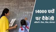 सरकारी टीचर के 14 हजार पदों पर हो रही है भर्तियां, ऐसे मिलेगी नौकरी