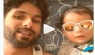 शाहिद कपूर ने बेटे जैन को लगाया चश्मा और फिर किया कुछ ऐसा कि..Video हुआ वायरल