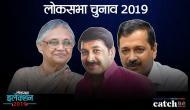 Lok Sabha Election Result 2019: दिल्ली के नतीजे आने में होगी देरी, शाम तक तस्वीर होगी साफ