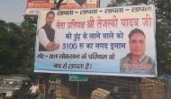 बिहार: तेजस्वी यादव हुए लापता, जो ढूंढ़कर लाएगा उसे मिलेगा इतने रुपये का इनाम