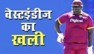 वेस्टइंडीज का यह गेंदबाज अपने खेल से नहीं बल्कि अपने वजन से बना सकता है एक बड़ा रिकॉर्ड