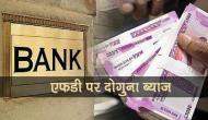 इस बैंक का जबरदस्त धमाका: बनाइए कितने की भी FD, मिल रहा है दोगुना ब्याज