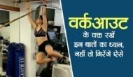 वर्कआउट के दौरान मुंह के बल गिरी आमिर खान की बेटी,एक्सरसाइज करते हुए बरतें ये सावधानियां