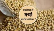 धनतेरस पर अपनाएं ये चमत्कारी टोटका,  5 रुपए की चीज खरीदकर बनाए मिट्टी से सोना