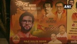 महाराष्ट्र: मातोश्री के बाहर लगे पोस्टर में आदित्य ठाकरे बने CM, लिखा- हमारे विधायक, हमारा मुख्यमंत्री