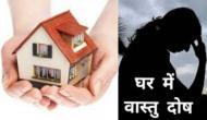भूलकर से भी नहीं करनी चाहिए घर में ये गलतियां, वरना नहीं टिकता पैसा!