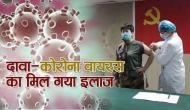 दावा- कोरोना वायरस का मिल गया इलाज, चीन  की सैन्य अधिकारी ने लगाया पहला इंजेक्शन