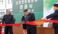 मौत की अफवाहों के बीच 20 दिन बाद दिखाई दिया उत्तर कोरिया का तानाशाह किम जोंग उन