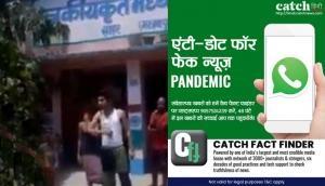 कैच फैक्ट चेक: क्या क्वारंटाइन सेंटर में मजदूरों ने दलित महिला के हाथ का खाना खाने से इनकार कर दिया ?
