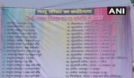 Bihar: JD(U) attacks Lalu Prasad Yadav on his 73rd birthday in poster war