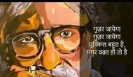 अमिताभ बच्चन ने कोरोना संक्रमित होने से पहले ही पोस्ट की थी ये कविता, सुनकर हो जाएंगे इमोशनल