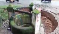 Video: देखते ही देखते जमीन में समा गया पक्का कुआं, पास खड़े लोगों की आंखें रह गईं खुली की खुली