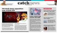 24th October Catch News ePaper, English ePaper, Today ePaper, Online News Epaper