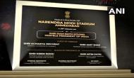 Motera Stadium: विश्व का सबसे बड़ा स्टेडियम का बदला गया नाम, अब जाना जाएगा नरेंद्र मोदी स्टेडियम के नाम से