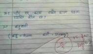 अजब: चांद पर कदम रखने वाला पहला व्यक्ति था बाहुबली, बच्चे के जवाब पर टीचर ने दिए 5 नंबर ज्यादा