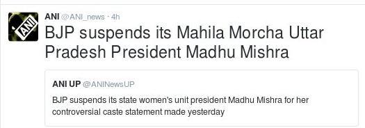 Madhu Mishra ANI