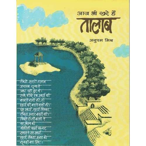 ANUPAM MISHRA BOOK