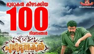 100 days of Pulimurugan : 8 Kerala Box Office records set by Mohanlal's Rs. 150 crore blockbuster